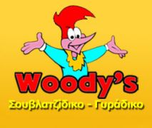 Woodys Grill