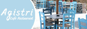 Agkistri - Cafe - Restaurant